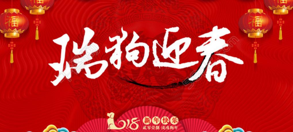 十「犬」十美,「汪汪」招財-新春聯誼茶會