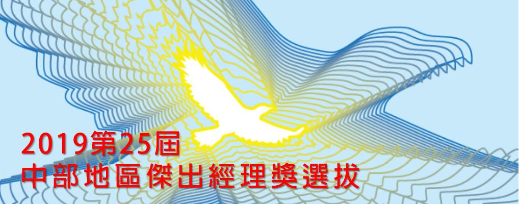 2019-第25屆中部地區傑出經理獎選拔
