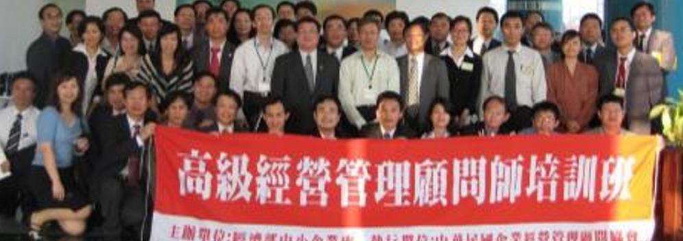 ◆第25期高級經營管理顧問師培訓班