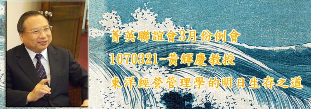 [菁英會]-1070321-東洋經營管理學的明日生存之道