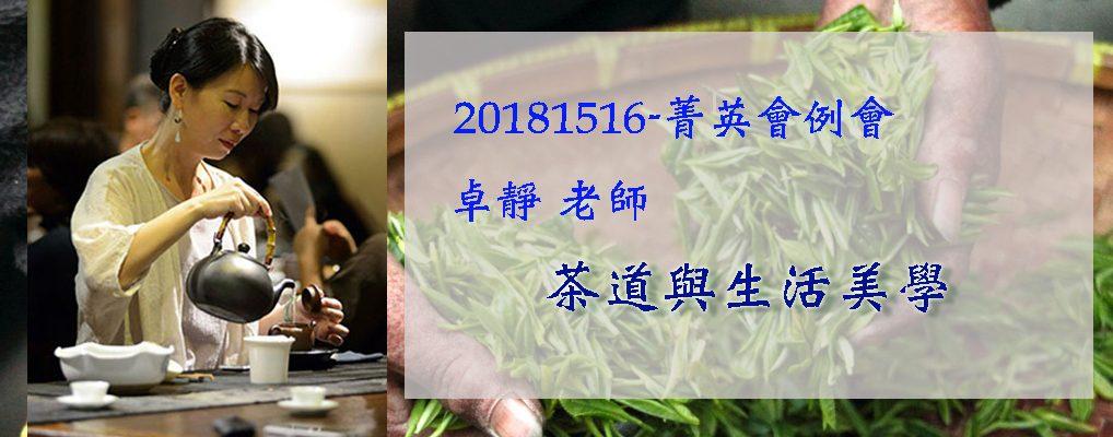 [菁英會]-1070516-茶道與生活美學