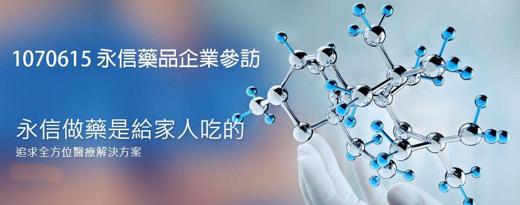 1070615-標竿企業參訪-永信製藥股份有限公司