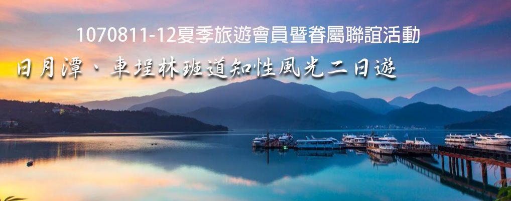 1070811~12-夏季旅遊-日月潭、車埕林班道知性風光二日遊