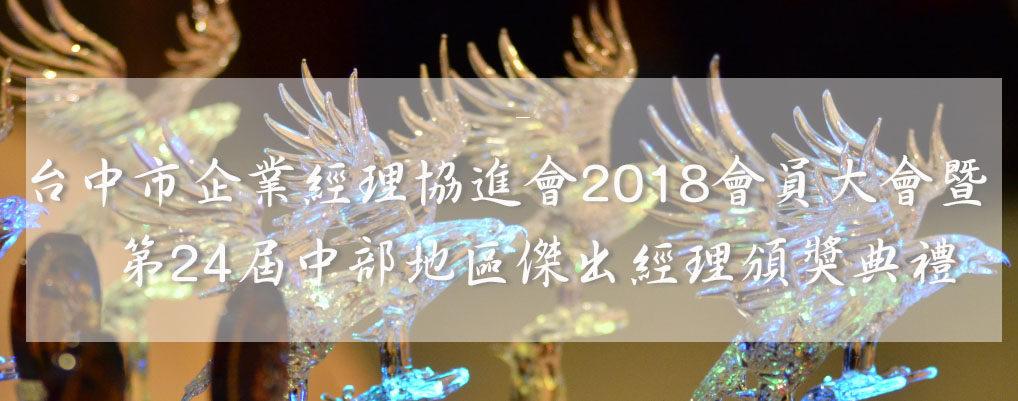 2018年度會員大會暨第24屆中部地區傑出經理獎頒獎典禮
