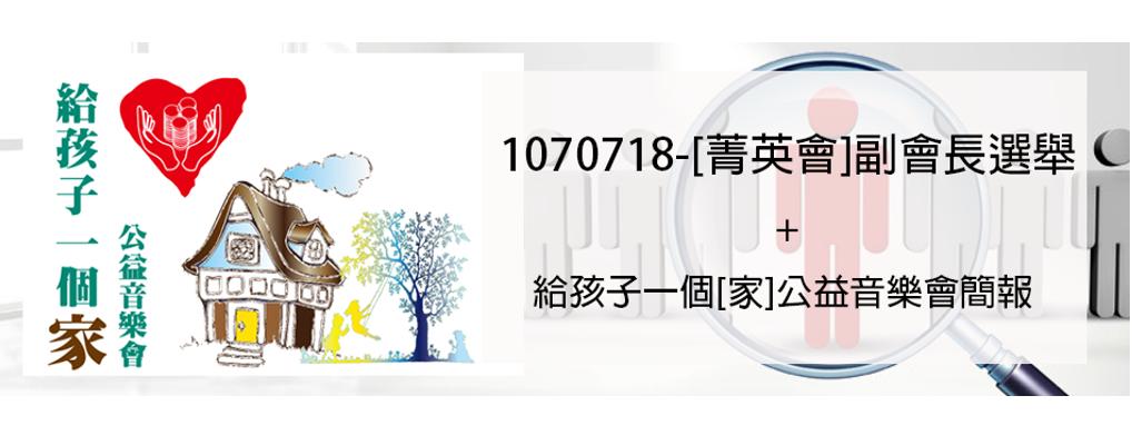 1070718-[菁英會]副會長改選+給孩子一個{家}公益音樂會簡報