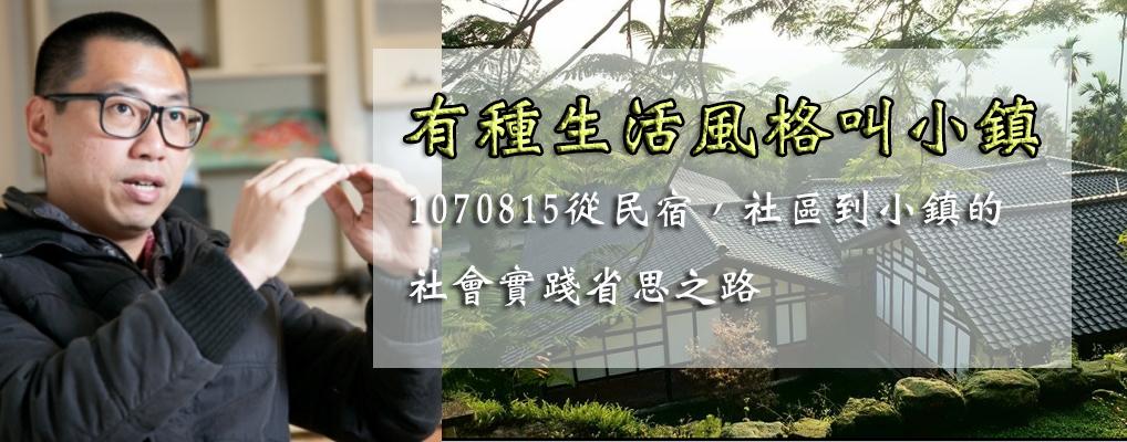 1070815-菁英聯誼會、傑出經理聯誼會+東友扶輪社、中科扶輪社-聯合例會
