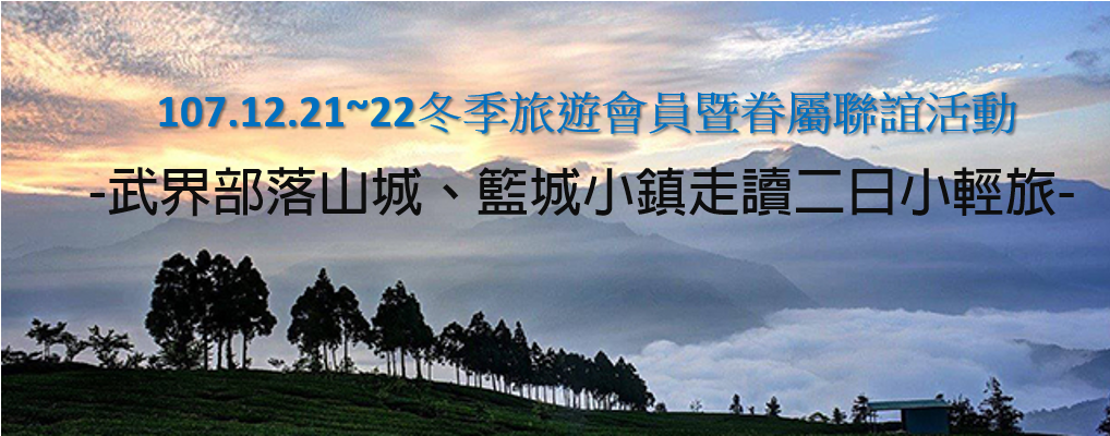 107.12.21~22冬季旅遊-◆-武界部落山城、籃城小鎮走讀二日小輕旅-