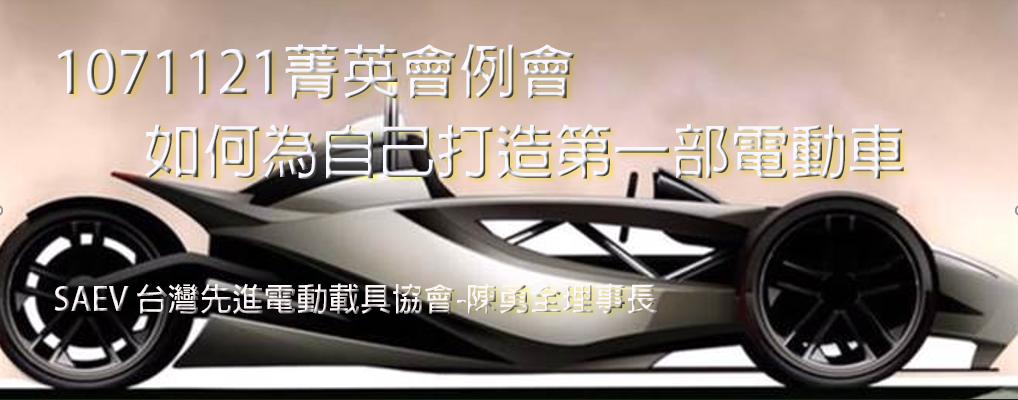 1071121-菁英會例會-如何為自己打造第一部電動車
