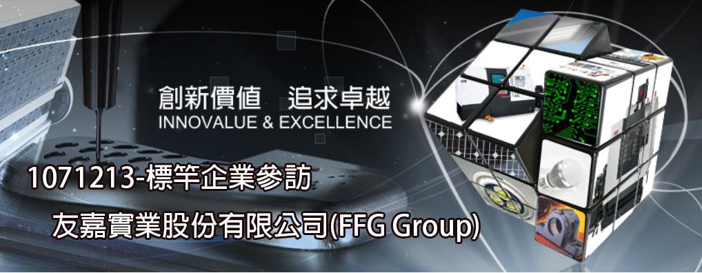 1071213-標竿企業參訪-友嘉實業股份有限公司(FFG Group)