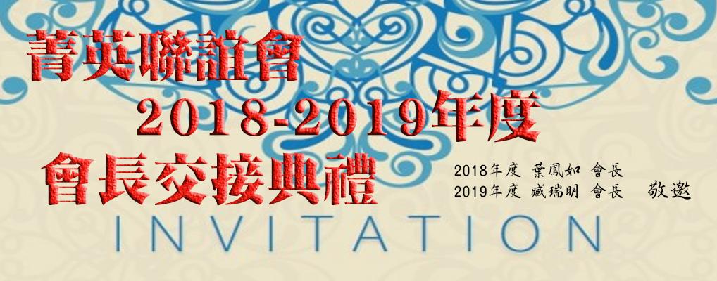 1071219-[菁英聯誼會]-2018-2019年度會長交接典禮