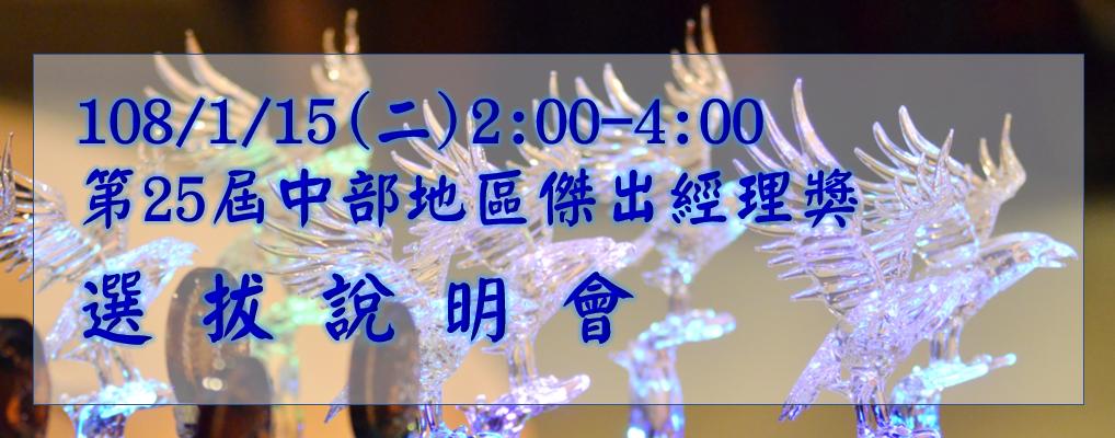 1080115-第25屆中部地區傑出經理獎選拔 說明會