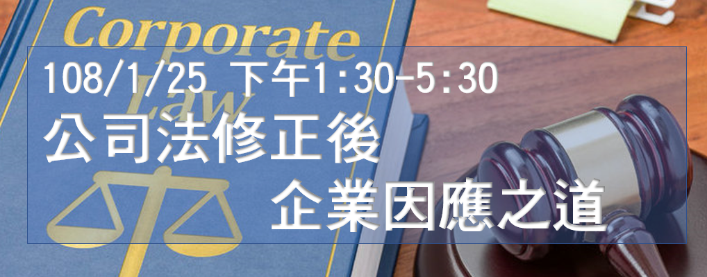 [企經講堂]-公司法修正後企業因應之道