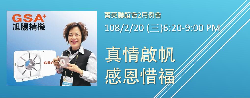 1080220-[菁英會]-真情啟帆  感恩惜福
