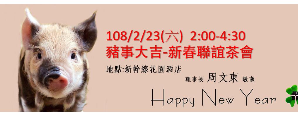1080223-豬事大吉-新春聯誼茶會