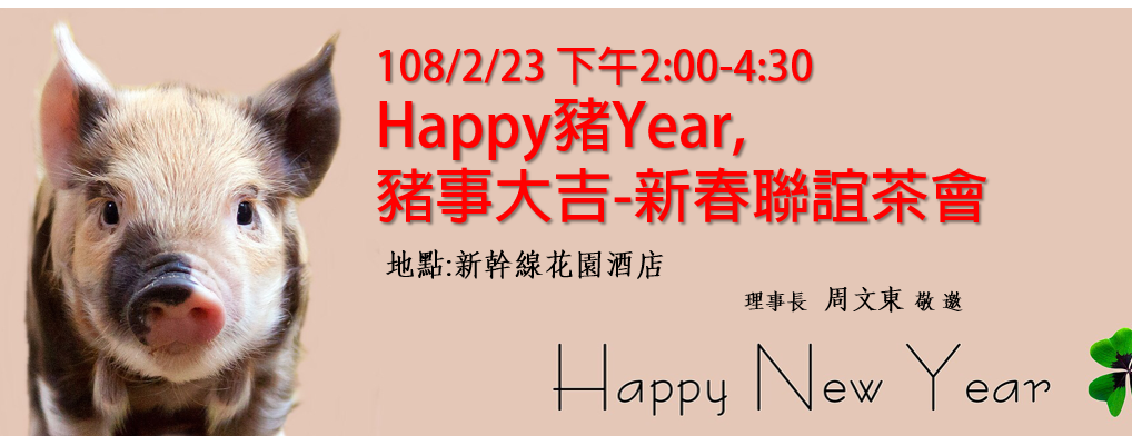 1080223-Happy豬Year諸事大吉-新春聯誼茶會