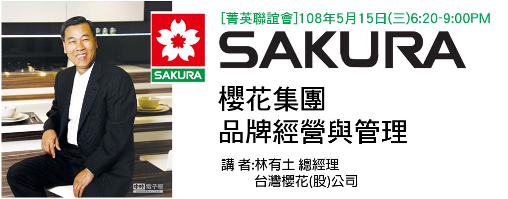 1080515-[菁英聯誼會]-櫻花集團品牌經營與管理