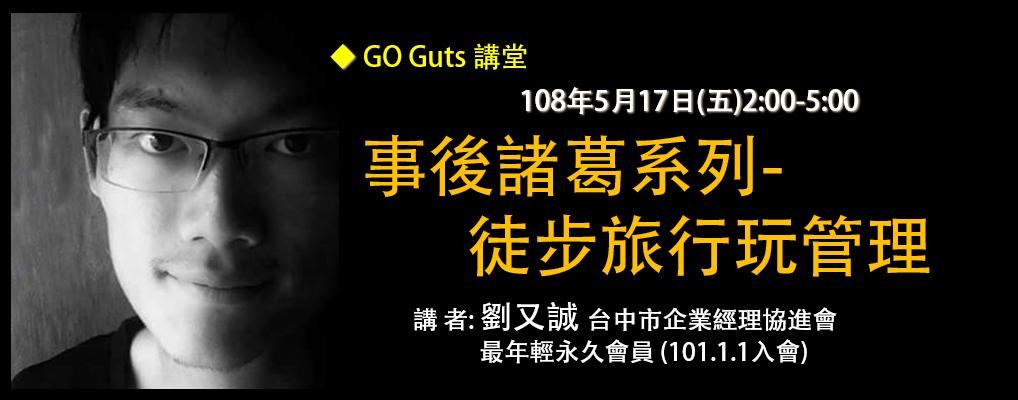 1080517-[GO Guts講堂]-事後諸葛系列-徒步旅行玩管理