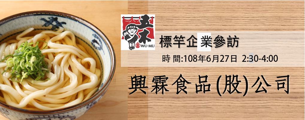 1080627-[標竿企業參訪]-五木拉麵-興霖食品(股)公司