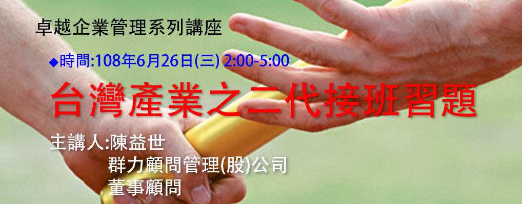 1080626-[卓越企管]-台灣產業之二代接班習題
