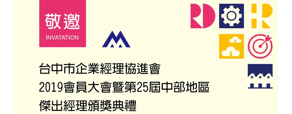 20190720會員大會暨第25屆中部地區傑出經理獎頒獎典禮