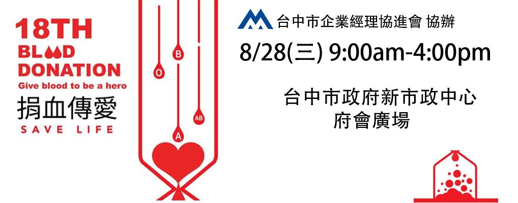 1080828麗明捐血活動
