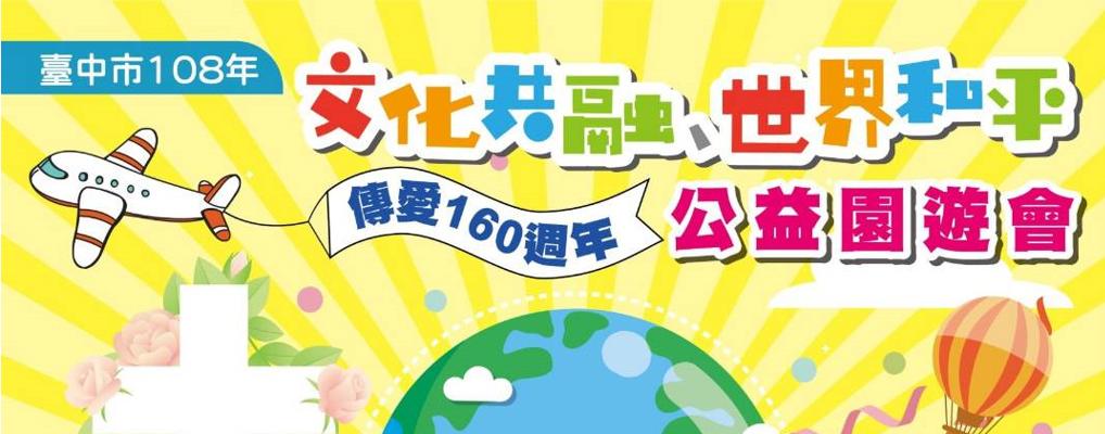 1081020–文化共融 世界和平公益園遊會💟!