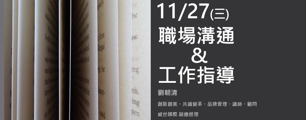 1081127-[卓越企管]-職場溝通與工作指導 – 社團法人台中市企業經理協進會