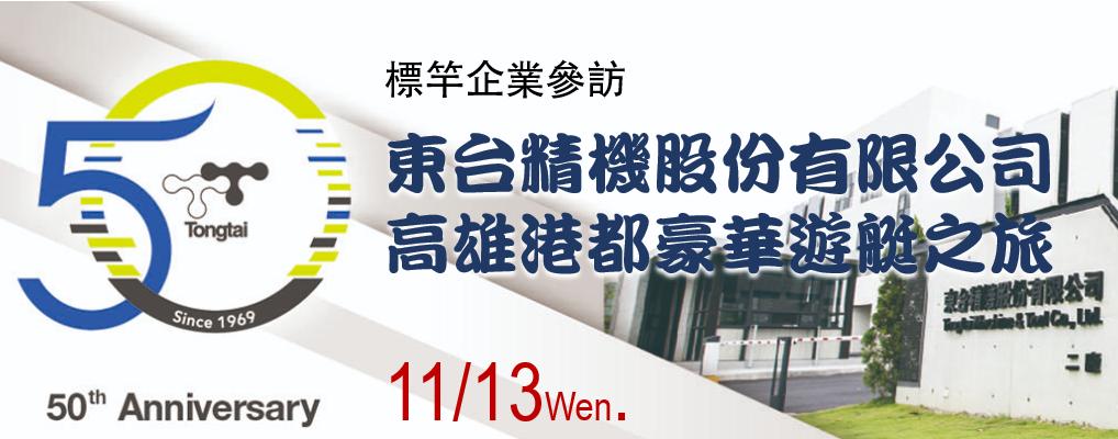 1081113-[企業參訪]-東台精機+高雄港都豪華遊艇之旅