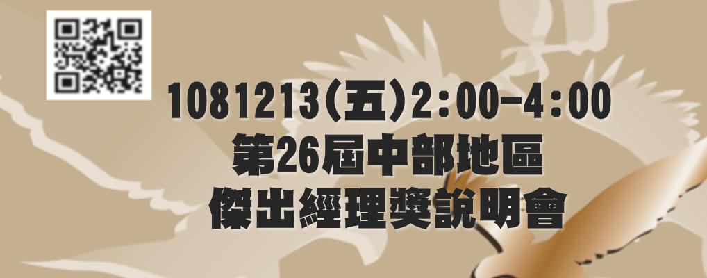 1081213-第26屆中部地區傑出經理獎選拔 說明會