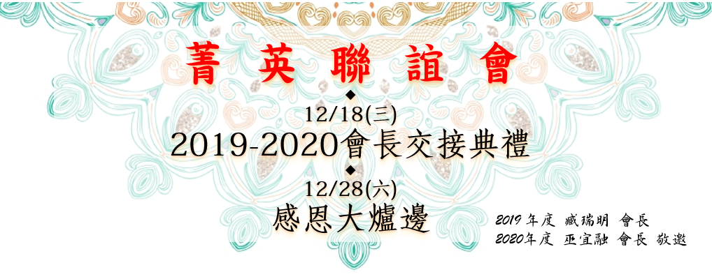 1081218-[菁英聯誼會]-2019-2020年度會長交接典禮