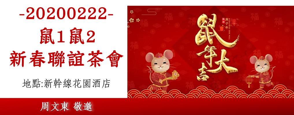 20200222-鼠一鼠二-新春聯誼茶會