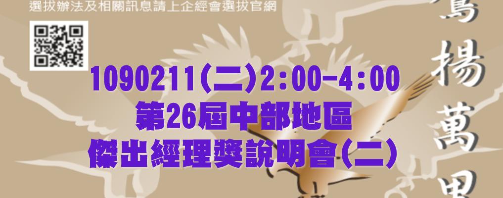 1090211-第26屆中部地區傑出經理獎選拔 說明會(二)