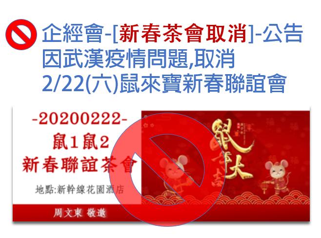 取消公告20200222-數來寶-新春聯誼茶會-茶會取消