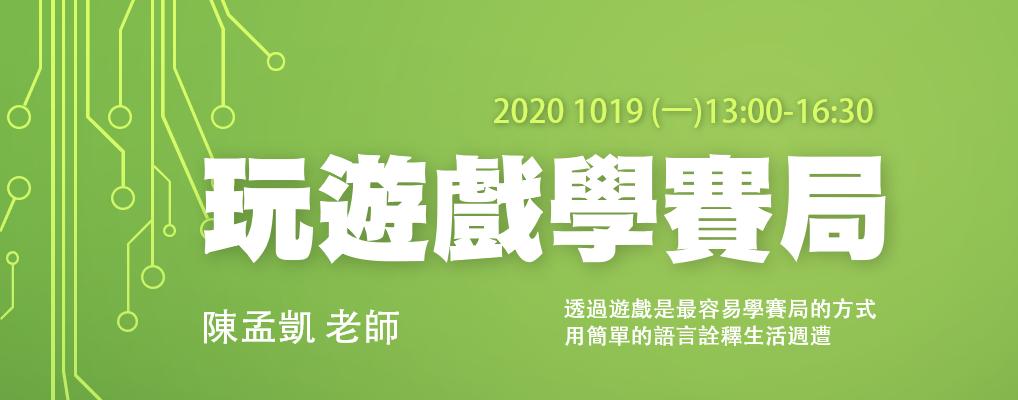 2021019-玩遊戲學賽局