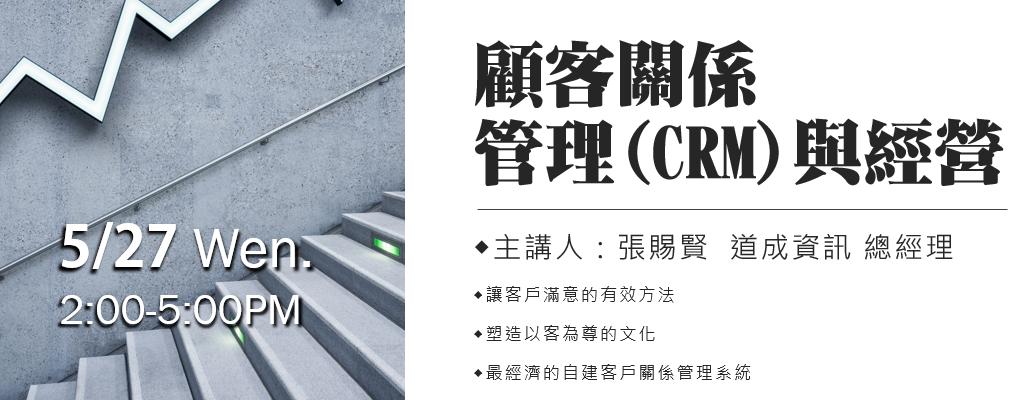 1090527-[卓越系列]-顧客關係管理(CRM)與經營