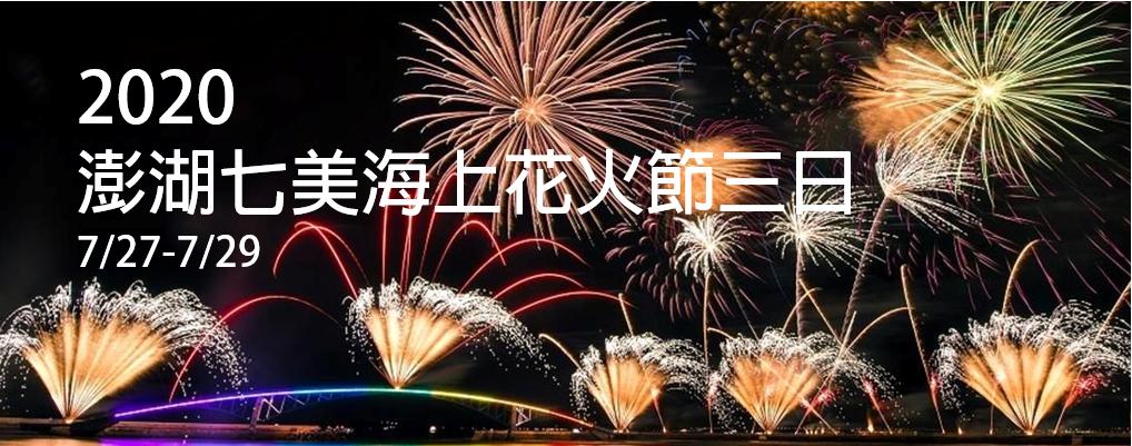 1090727-29澎湖七美海上花火三日