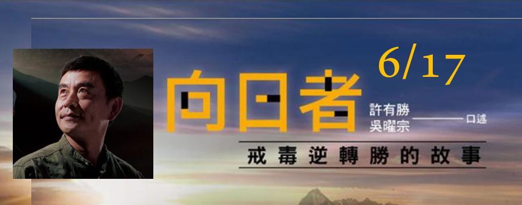 20200617-[菁英聯誼會]-向日者-戒毒逆轉勝的故事