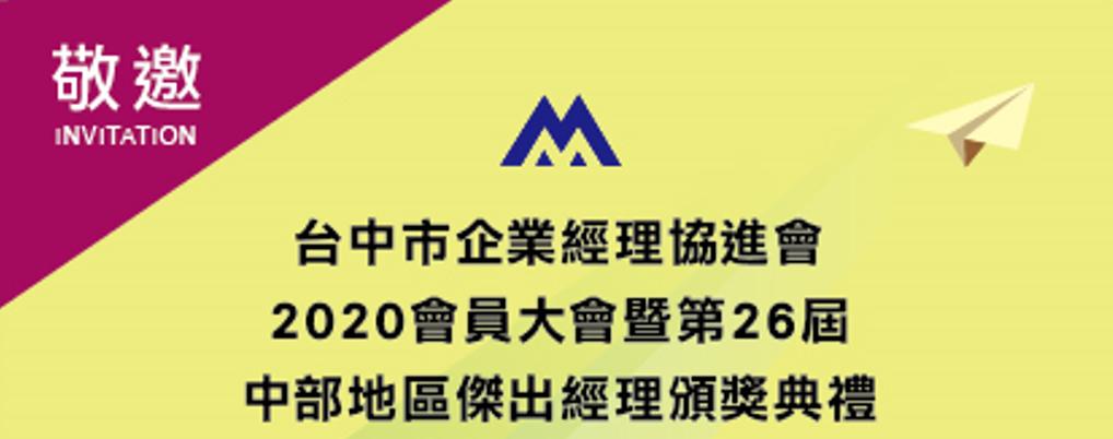 20200718-台中市企經會會員大會暨第26屆中部地區傑出經理獎頒獎典禮