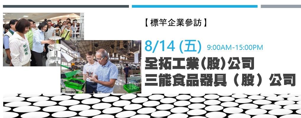 1090814-[標竿企業參訪]-全拓工業(股)公司+三能食品