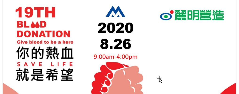 ◆2020年捐血活動–歡迎踴躍參加!!!!