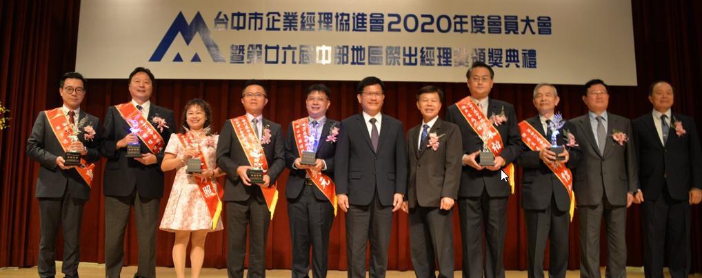 20200718-{活動相片}-會員大會+第26屆中部地區傑出經理獎頒獎典禮