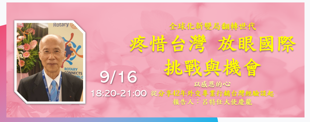 20200916-[菁英聯誼會]-疼惜台灣 放眼國際:挑戰與機會