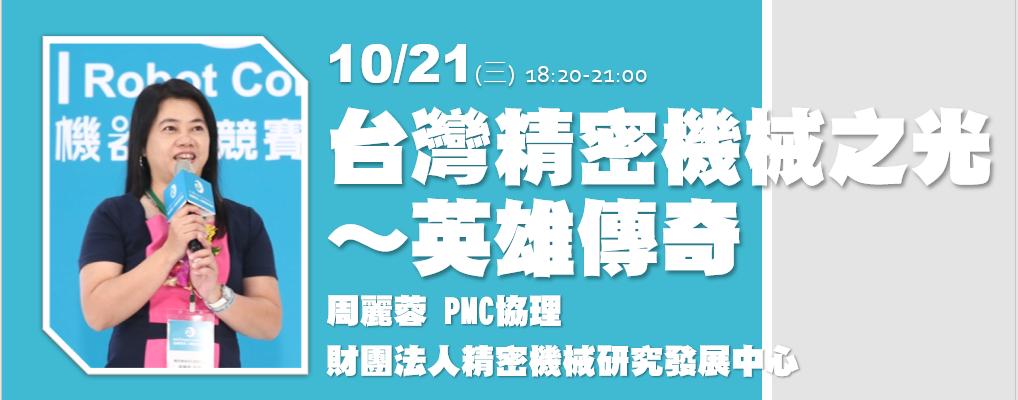 1091021-[菁英聯誼會]-台灣精密機械之光~英雄傳奇