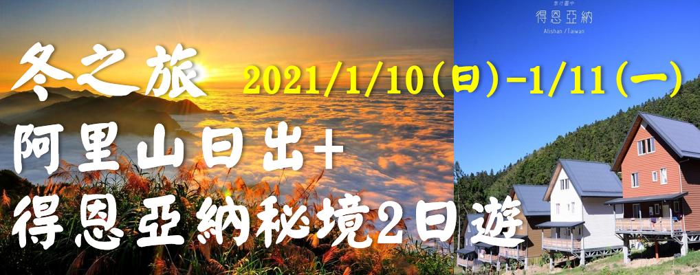 20210110~0111-[冬之旅]-阿里山日出+得恩亞納秘境2日遊