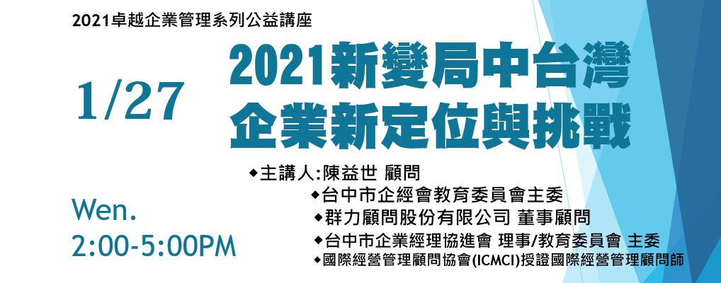 1100127-[卓越系列]-2021新變局中台灣企業新定位與挑戰
