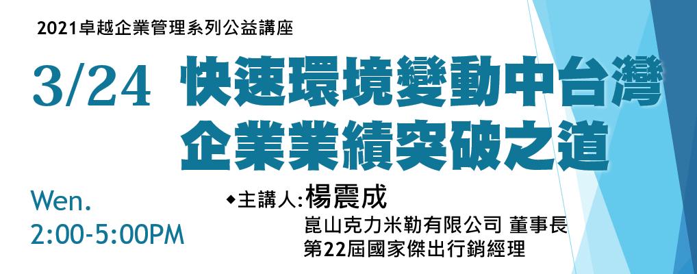 1100324-[卓越系列]-快速環境變動中台灣企業業績突破之道