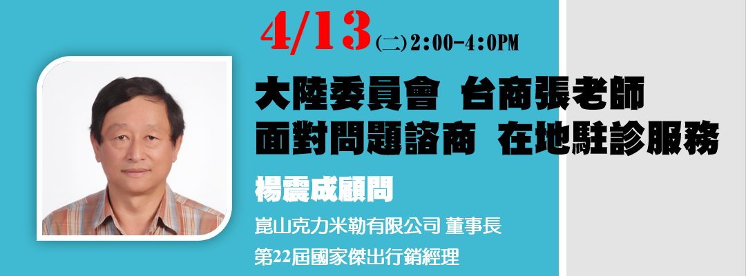 1100413-[台商張老師]-台中駐診-中國大陸汽車售後市場介紹