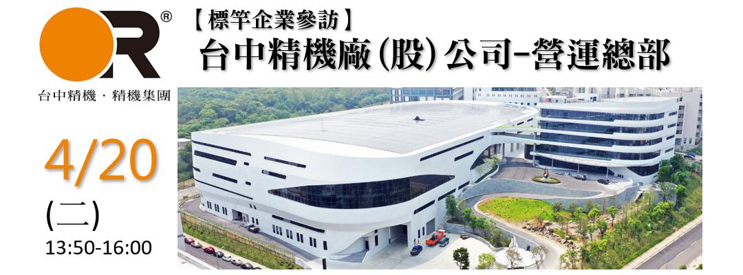 1100420-[企業參訪]-台中精機廠股份有限公司-營運總部