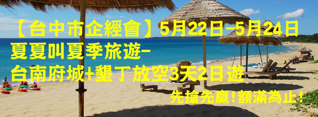 [夏季旅遊]–1100522-1100524台南墾丁3日遊